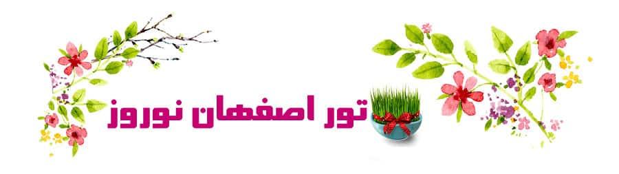 تور نوروز اصفهان