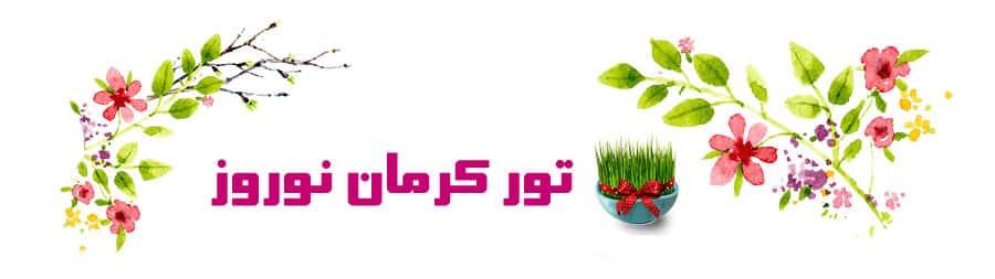تور نوروز کرمان