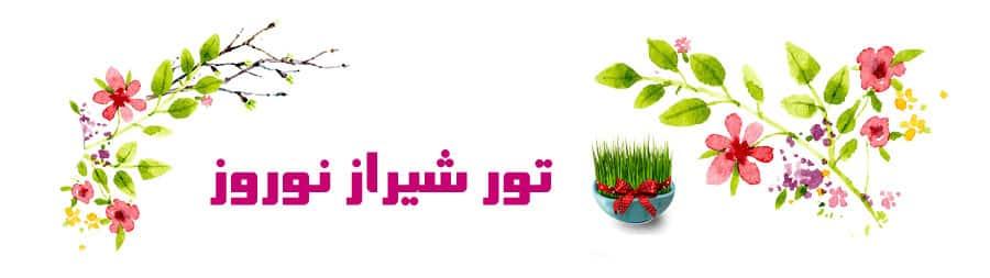 تور نوروز شیراز