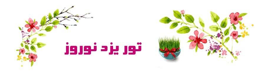 تور نوروز یزد