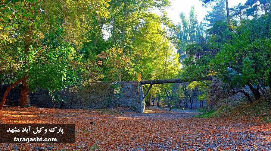 امکانات پارک وکیل آباد مشهد