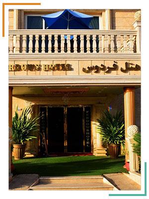 تور چابهار هتل فردوس