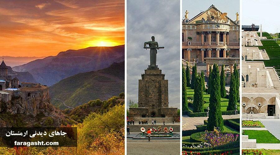 جاهای دیدنی ارمنستان