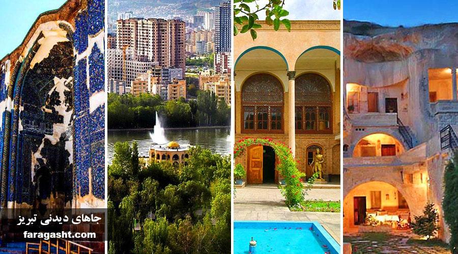 جاهای دیدنی تبریز