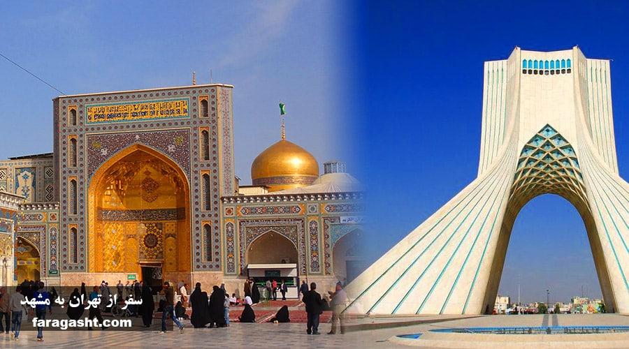 سفر از تهران به مشهد