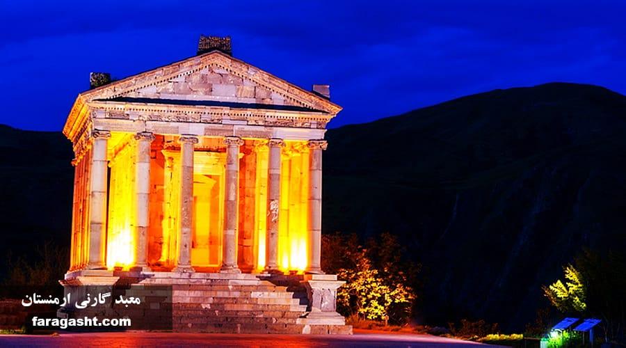 معبد گارنی ارمنستان
