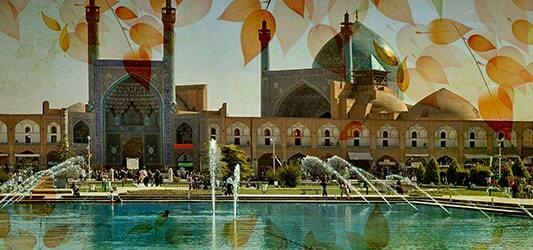 تور اصفهان در پاییز